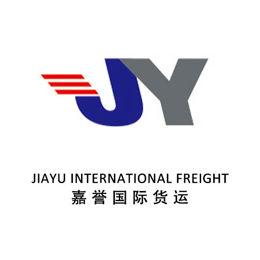 嘉誉国际货运 成功入驻