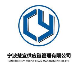 宁波楚宜供应链管理有限公司 成功入驻
