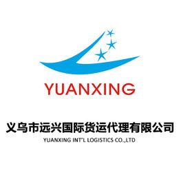 义乌市远兴国际货运代理有限公司 成功入驻