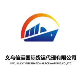 义乌信运国际货运代理有限公司 成功入驻
