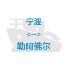 宁波->勒阿佛尔