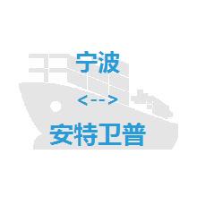 宁波->安特卫普