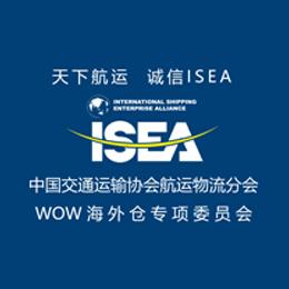 中国交通运输协会航运物流分会WOW海外仓专项委员会入驻成功